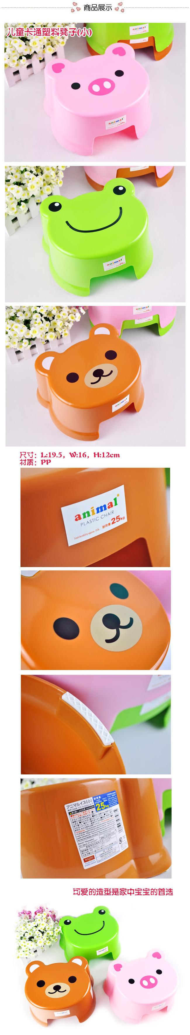 日本大创可爱卡通动物凳子 儿童凳(小)mx-1219