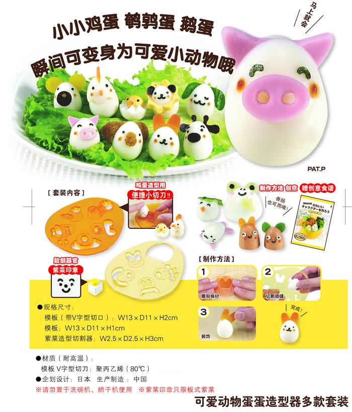 【创意家居】小动物蛋造型器diy鸡蛋饭团寿司模具0