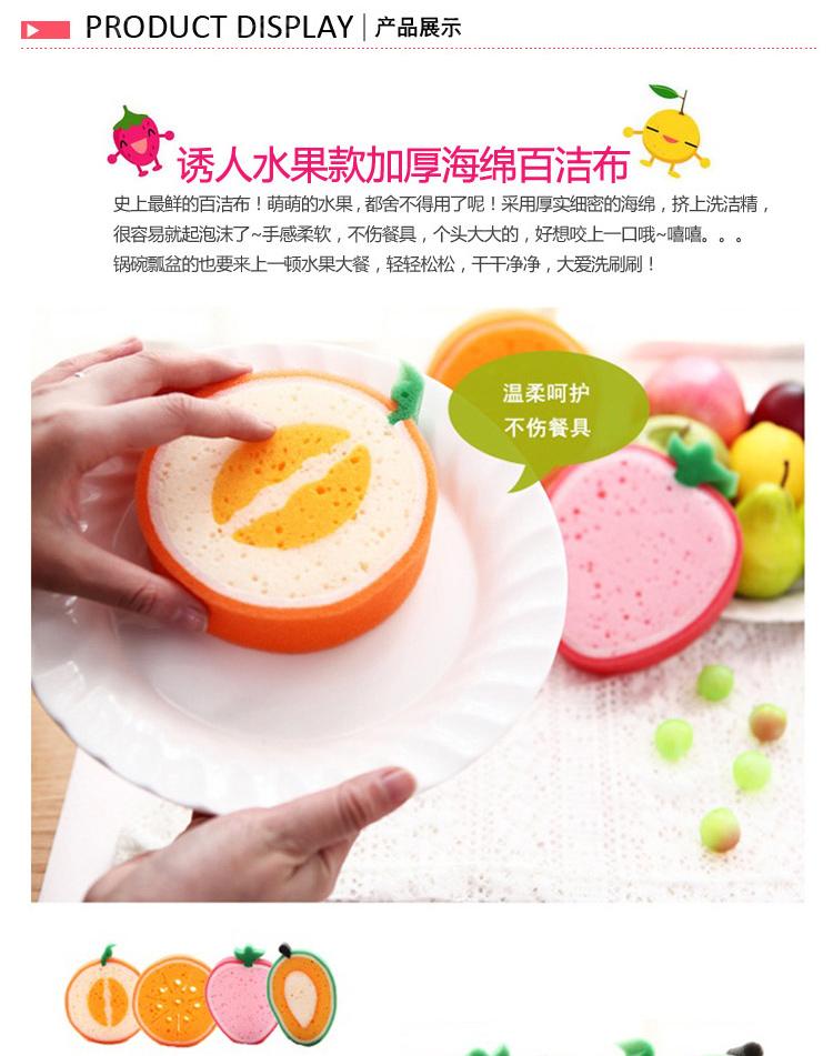可爱水果强力去污海绵擦 百洁布/洗碗棉