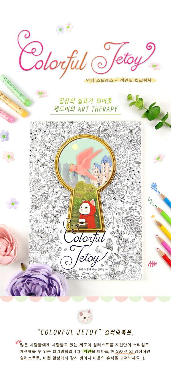 特价 出口韩国 可爱涂色本涂鸦本猫咪经典画册限量收藏本 涂色本 可爱