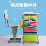 可调节版课桌神器水杯文具课本收纳袋立挂架挂书袋学生挂袋