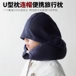 U型枕连帽旅游便携旅行枕飞机办公室脖子颈枕无印多功能靠枕