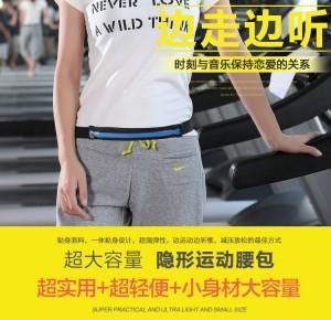 运动腰包女男多功能迷你贴身小韩版时尚户外隐形健身手机跑步装备