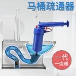 马桶疏通器一炮通马桶下 水道管道工具高压气厕所 堵塞(1代)