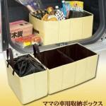 特价日本木晖 可折叠多用途汽车收纳箱 后备箱 杂物箱 保温箱