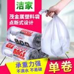 加厚垃圾袋一次性塑料袋厨房卫生间中号垃圾袋(银袋单卷)
